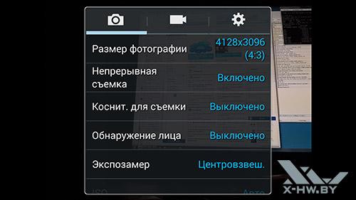 Настройки камеры Samsung Galaxy Note 3. Рис. 1