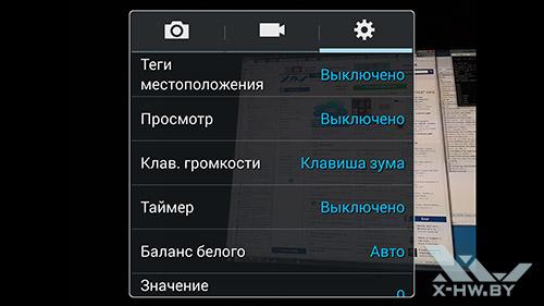 Настройки камеры Samsung Galaxy Note 3. Рис. 2