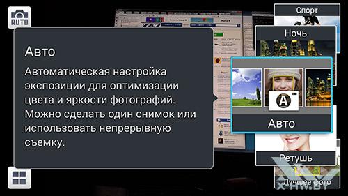 Режимы камеры Samsung Galaxy Note 3. Рис. 1