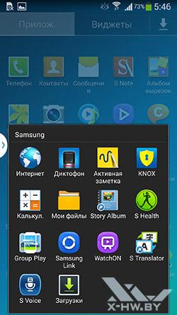 Приложения Samsung Galaxy Note 3. Рис. 2