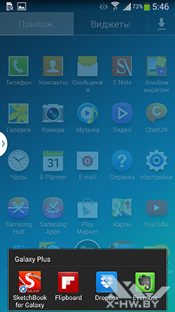 Приложения Samsung Galaxy Note 3. Рис. 3
