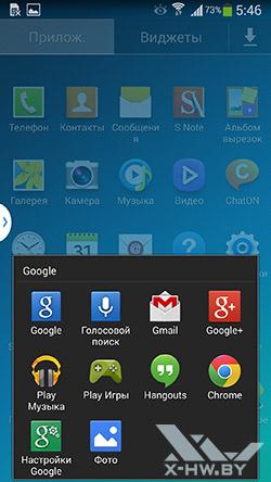 Приложения Samsung Galaxy Note 3. Рис. 4