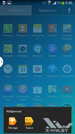 Приложения Samsung Galaxy Note 3. Рис. 5