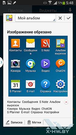 Снимок экрана на Samsung Galaxy Note 3. Рис. 1