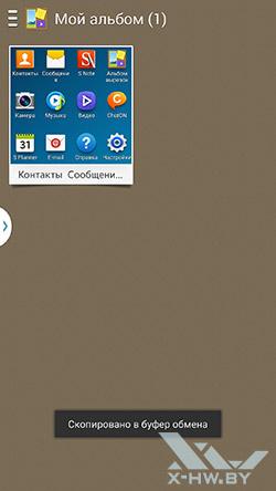 Снимок экрана на Samsung Galaxy Note 3. Рис. 2