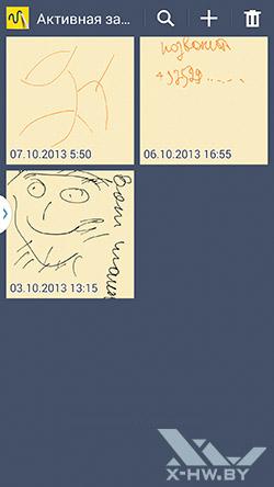 Активные заметки на Samsung Galaxy Note 3. Рис. 2