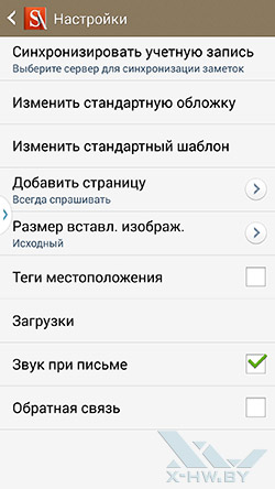S Note на Samsung Galaxy Note 3. Рис. 7