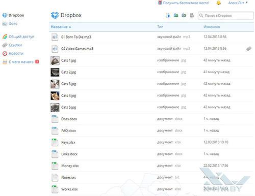 Веб-клиент Dropbox