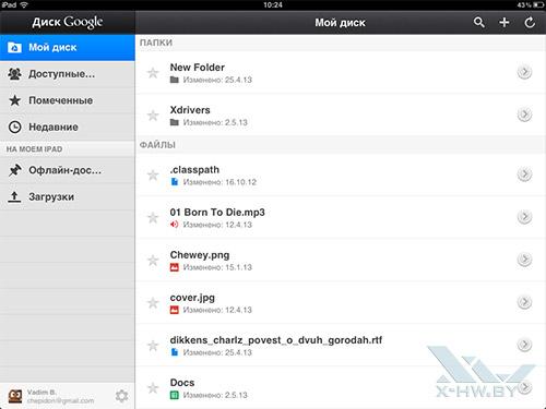 iOS-клиент Google Drive