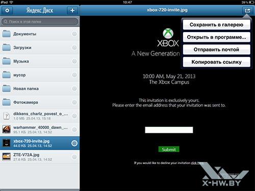 iOS-клиент Яндекс.Диска