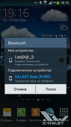 Подключение Samsung Galaxy Gear к Galaxy Note 3
