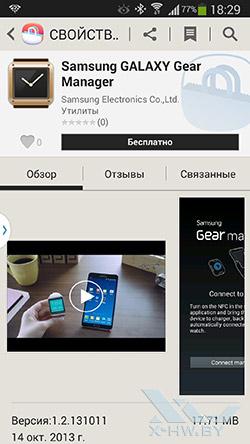 Приложение Samsung Galaxy Gear Manager