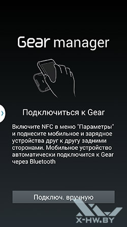 Galaxy Gear Manager на Samsung Galaxy Note 3. Рис. 2
