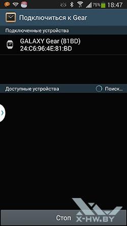 Galaxy Gear Manager на Samsung Galaxy Note 3. Рис. 3