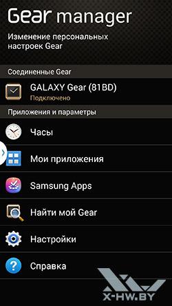 Galaxy Gear Manager на Samsung Galaxy Note 3. Рис. 4