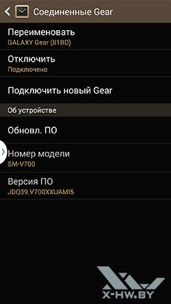 Galaxy Gear Manager на Samsung Galaxy Note 3. Рис. 5