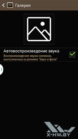Настройки Galaxy Gear в Galaxy Gear Manager. Рис. 4