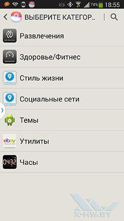 Приложения для Samsung Galaxy Gear. Рис. 1