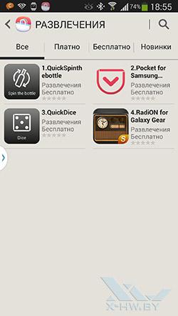 Приложения для Samsung Galaxy Gear. Рис. 2