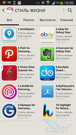 Приложения для Samsung Galaxy Gear. Рис. 3