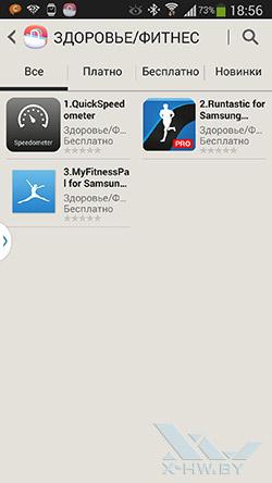 Приложения для Samsung Galaxy Gear. Рис. 4