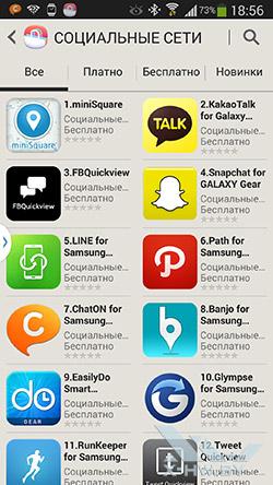 Приложения для Samsung Galaxy Gear. Рис. 5