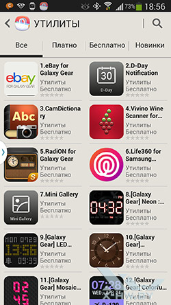 Приложения для Samsung Galaxy Gear. Рис. 6