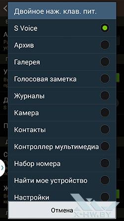 Настройки Galaxy Gear в Galaxy Gear Manager. Рис. 8