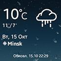Погода на Samsung Galaxy Gear. Рис. 1
