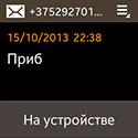Сообщения на Samsung Galaxy Gear. Рис. 2