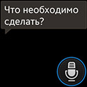 S Voice на Samsung Galaxy Gear. Рис. 1