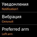 Настройки Samsung Galaxy Gear. Рис. 7