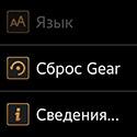 Настройки Samsung Galaxy Gear. Рис. 17