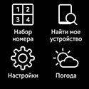 Приложения на Samsung Galaxy Gear. Рис. 1