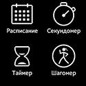 Приложения Samsung Galaxy Gear. Рис. 2