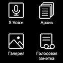 Приложения Samsung Galaxy Gear. Рис. 3
