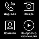 Приложения Samsung Galaxy Gear. Рис. 4