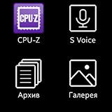 CPU-Z на Samsung Galaxy Gear. Рис. 1