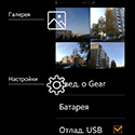 Список последних приложений на Samsung Galaxy Gear