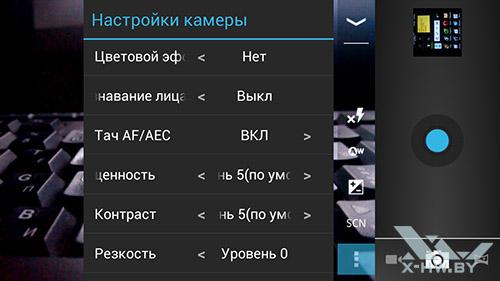 Настройки камеры Highscreen Boost II. Рис. 4