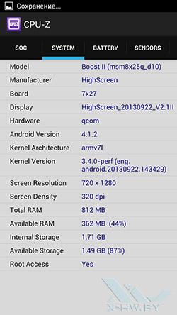 Процессор Highscreen Boost II. Рис. 2
