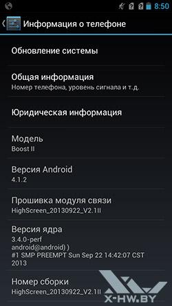 Информация о Highscreen Boost II