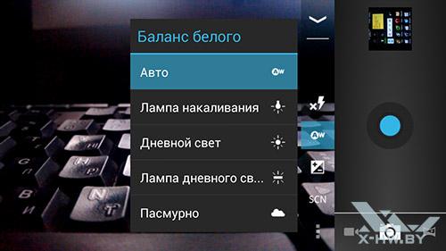 Настройки камеры Highscreen Boost II. Рис. 2