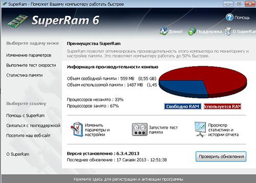 SuperRam