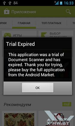 Document Scanner. Рис. 2