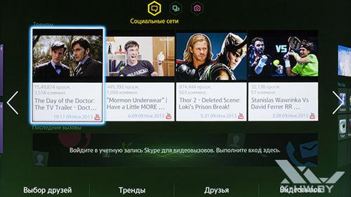 Социальный хаб на Samsung UE55F9000AT