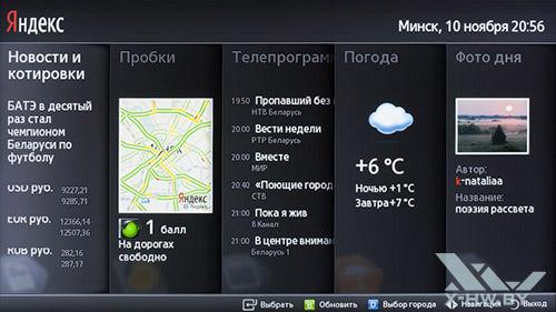Приложения Яндекса на Samsung UE55F9000AT