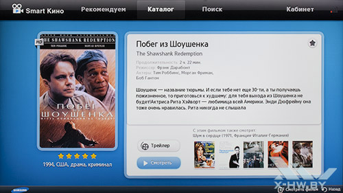 Smart Кино на Samsung UE55F9000AT. Рис. 2