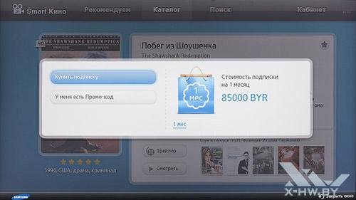 Smart Кино на Samsung UE55F9000AT. Рис. 3