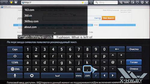 Экранная клавиатура Samsung UE55F9000AT